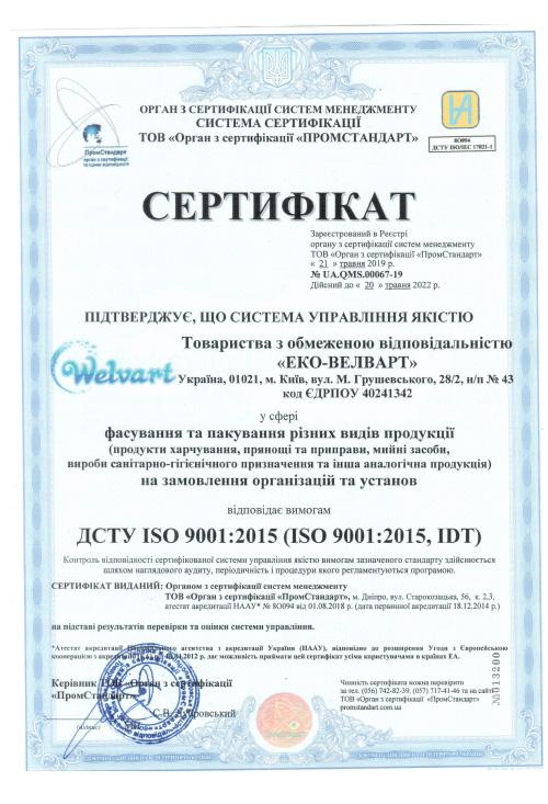 Сертифікати Welvart • Торгово-виробнича компанія